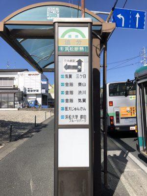 追分バス停